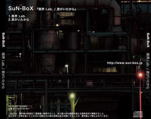 sunbox_backlay